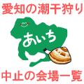 愛知県の潮干狩りの中止会場一覧を紹介するイラスト