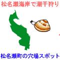松名瀬海岸の潮干狩りで松名瀬町の穴場スポットを紹介するイラスト