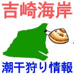 吉崎海岸の潮干狩り情報を紹介するイラスト