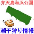 弁天島海浜公園の潮干狩り情報を紹介するイラスト