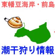 東幡豆海岸・前島の潮干狩り情報を紹介するイラスト