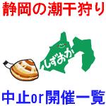 静岡県の浜名湖の潮干狩りを中止と開催会場を一覧で紹介するイメージイラスト